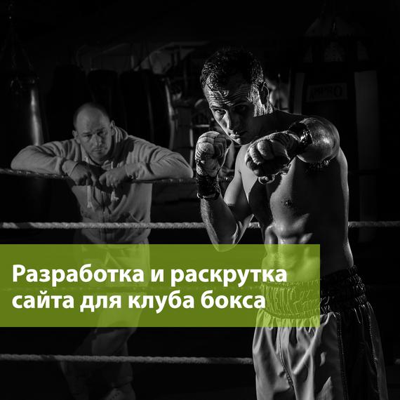 Разработка и продвижение сайта для клуба бокса