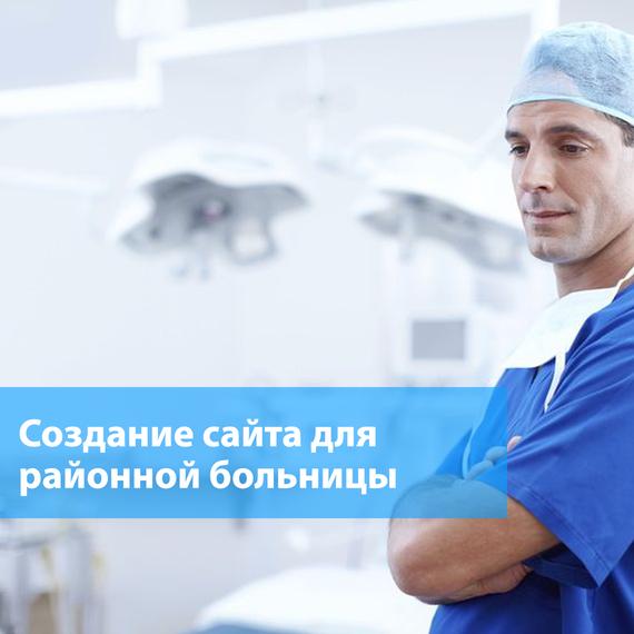 Создание сайта для районной больницы