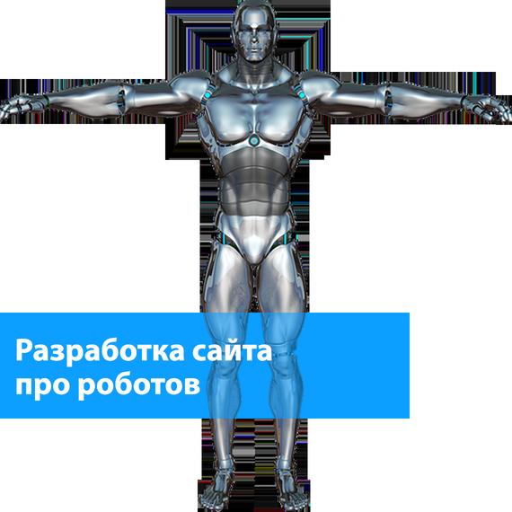 Разработка сайта про роботов и робототехнику