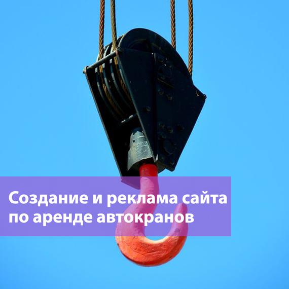 Создание и продвижение сайта по аренде автокранов в Москве