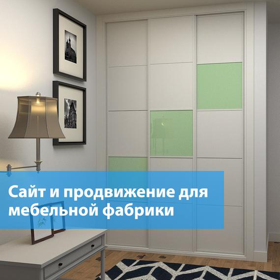 Редизайн и продвижение сайта мебельной фабрики