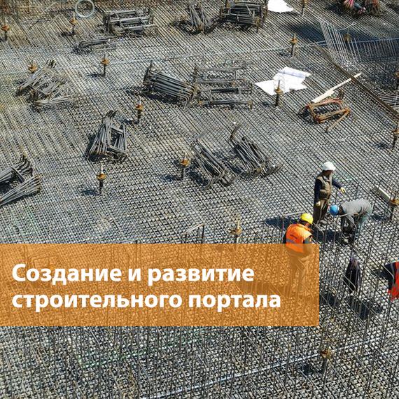 Создание и раскрутка портала о бетоне и ремонте