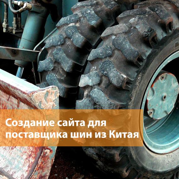 Сайт для международной компании поставщика шин