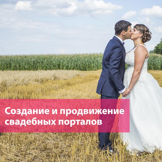 Запуск и продвижение свадебных порталов