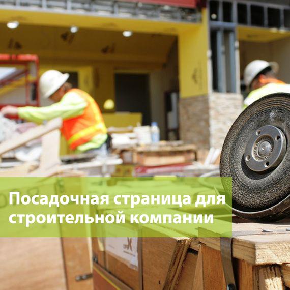 Посадочная страница для строительной компании
