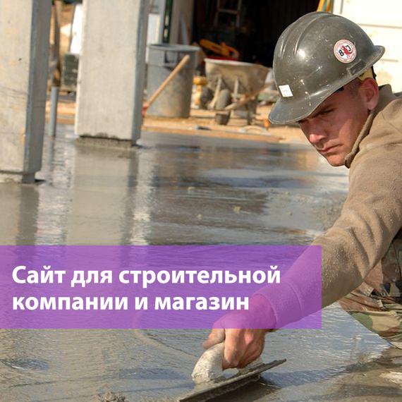 Сайт и интернет-магазин для строительной компании