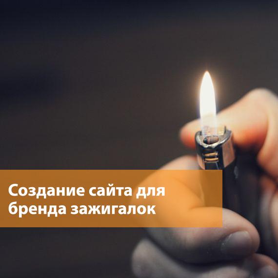 Создание сайта для английского бренда зажигалок